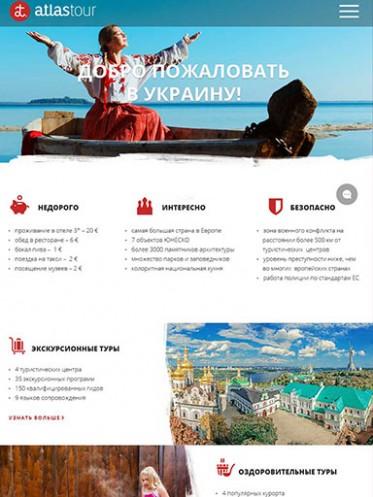 Туристическое агентство «Аtlas Tour»
