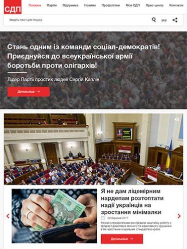 Соціал-демократична партія