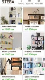 Интернет-магазин «Stega»