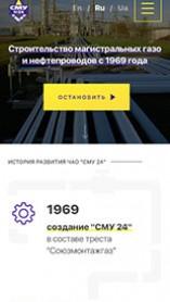 Компания «СМУ №24»
