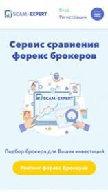 Рейтинг форекс брокеров «Scam Expert»