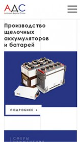 Компания «АДС»
