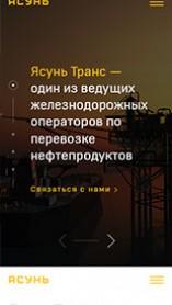 Экспедиторская фирма «Ясунь Транс»