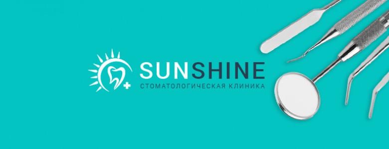 Стоматологическая клиника «Sunshinedent»