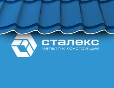ГК «Сталекс»