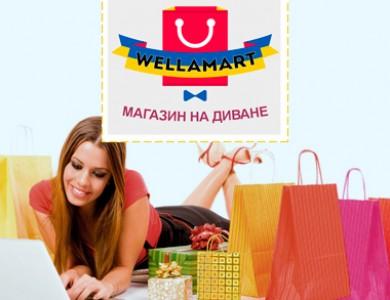 Интернет-магазин «Wellamart»